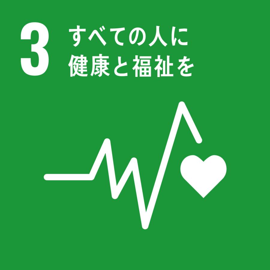 3-すべての人に健康と福祉を