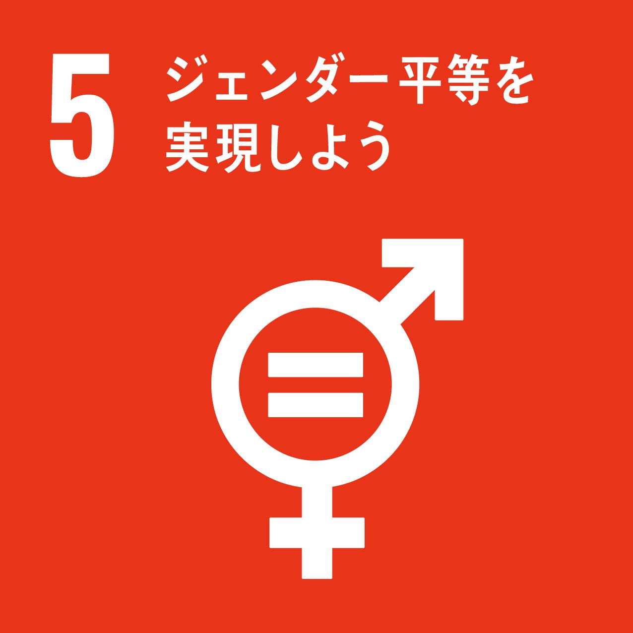5-ジェンダー平等を実現しよう