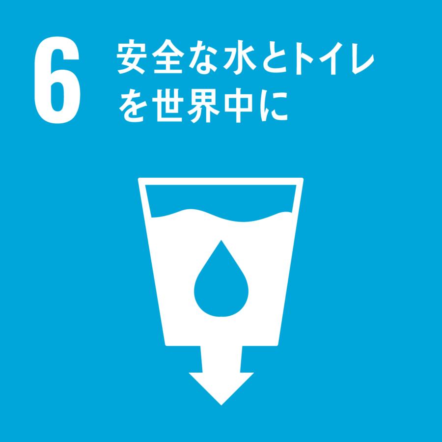 6-安全な水とトイレを世界中に