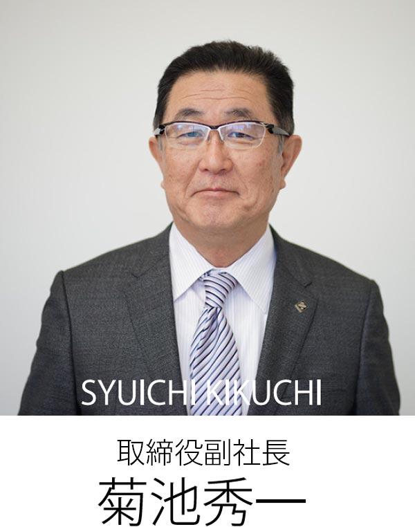 菊池副社長